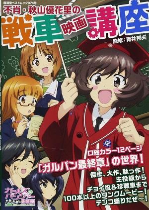 Poster of Girls und Panzer: Akiyama Yukari's Tank Course