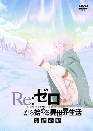 Re:Zero kara Hajimeru Isekai Seikatsu: Hyouketsu no Kizuna (Dub)