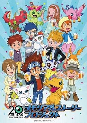 Digimon Adventure: 20 Shuunen Memorial Story