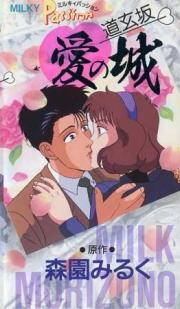Milky Passion: Dougenzaka - Ai no Shiro