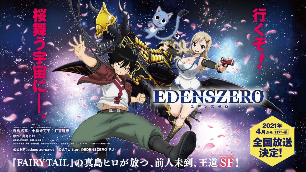 Cover image of EDENS ZERO