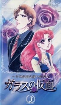 Glass no Kamen: Sen no Kamen wo Motsu Shoujo