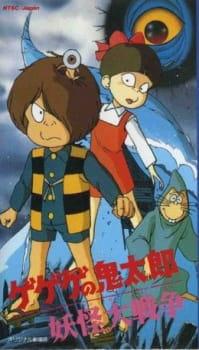 Gegege no Kitarou: Youkai Daisensou