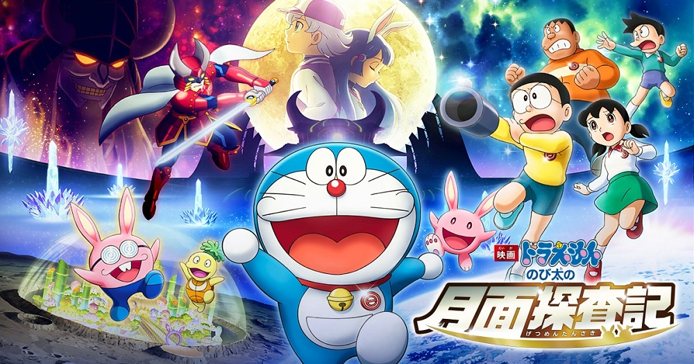 Cover image of Doraemon the Movie 2019: Nobita's Chronicle of the Moon Exploration