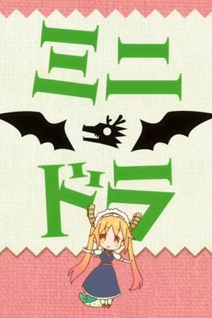Poster of Miss Kobayashi's Dragon Maid S Short Animation Series