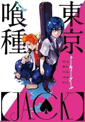 Tokyo Kushu: Jack (Dub)