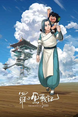 Poster of The Legend of Hei (Dub)