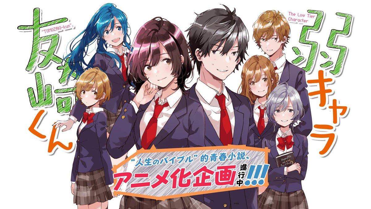 Cover image of Bottom-Tier Character Tomozaki - OVA