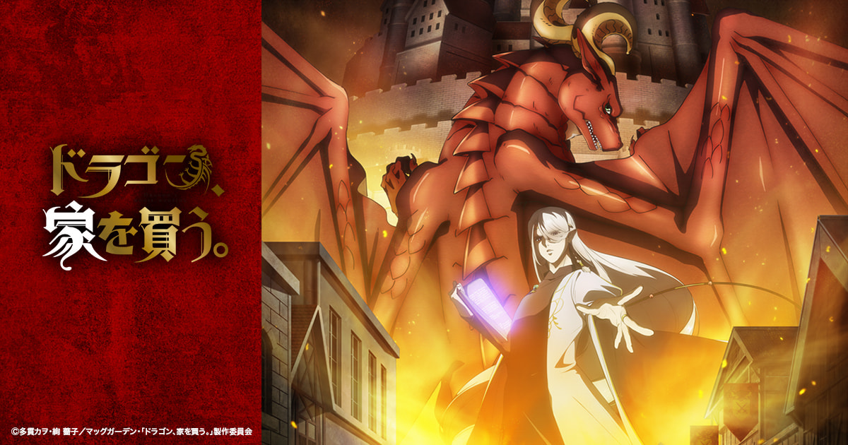 Cover image of Dragon Goes House-Hunting (Dub)
