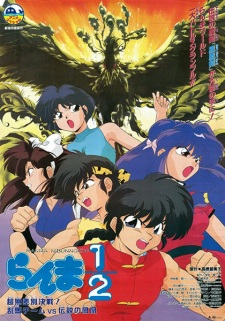 Ranma ½: One Flew Over the Kuno's Nest (Dub) poster