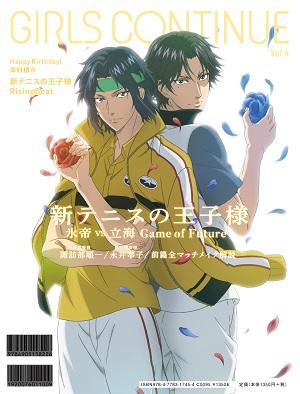 Shin Tennis no Ouji-sama: Hyoutei vs. Rikkai - Game of Future (Dub)