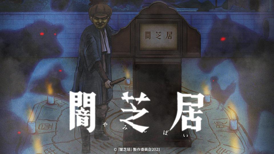 Cover image of Theatre of Darkness: Yamishibai 9