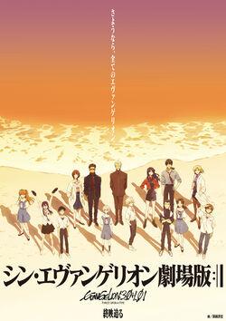 Shin Evangelion Movie:|| (Dub) Poster