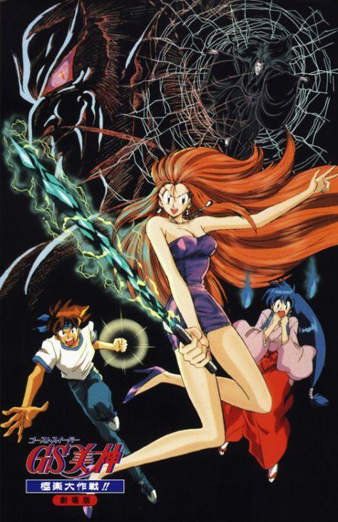 GS Mikami: Gokuraku Daisakusen!! (Dub) Poster