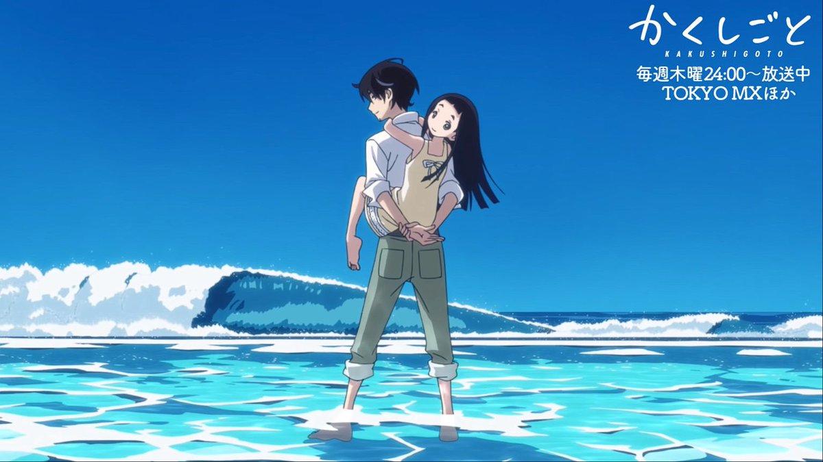 Cover image of KAKUSHIGOTO Theatrical Edition