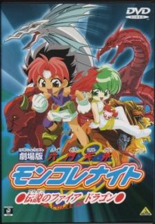 Rokumon Tengai Mon Colle Knight Movie: Densetsu no Fire Dragon