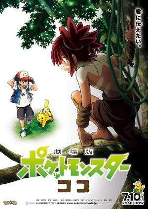 Pokemon Movie 23: Koko
