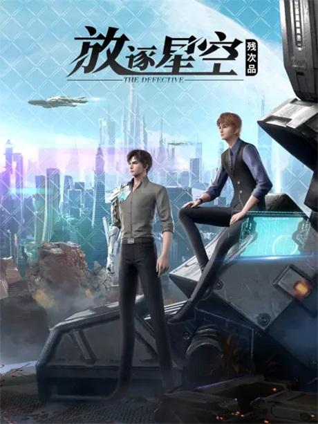 Can Ci Pin: Fangzhu Xingkong Poster