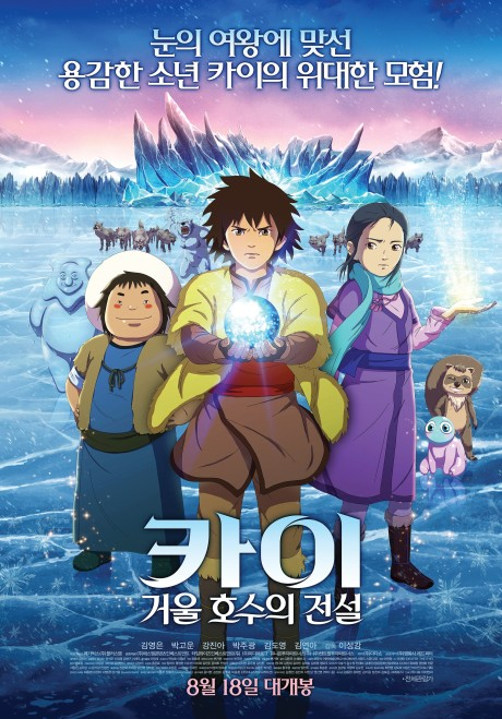 Kai: Legend of the Icy Lake poster