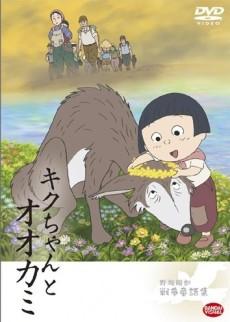 Kiku and the Wolf poster
