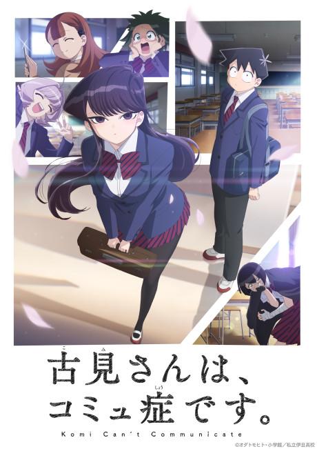 Komi-san wa, Komyushou desu. Poster