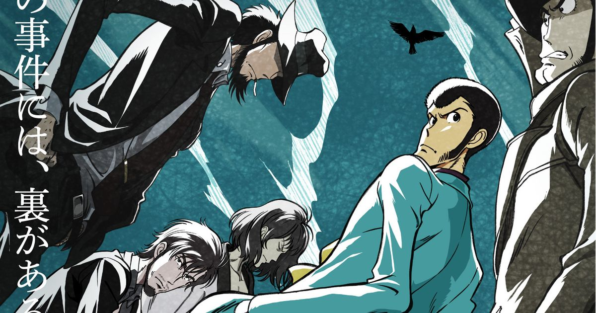 Cover image of LUPIN THE 3rd PART 6