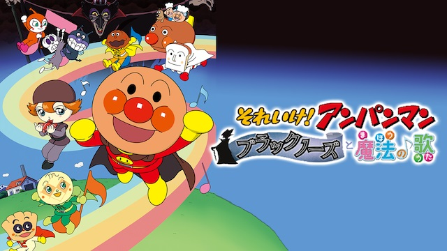 Cover image of Let's go! Anpanman: Blacknose and the Magical Song (Dub)