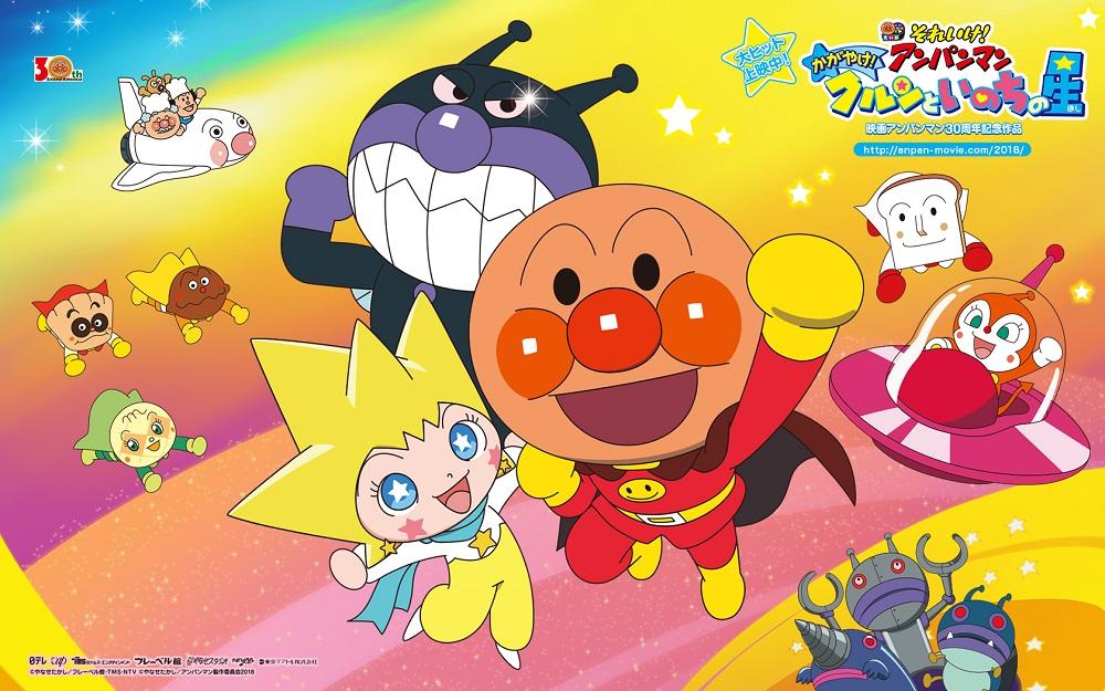 Cover image of Let's go! Anpanman: Shine! Kurun and the Star of Life (Dub)