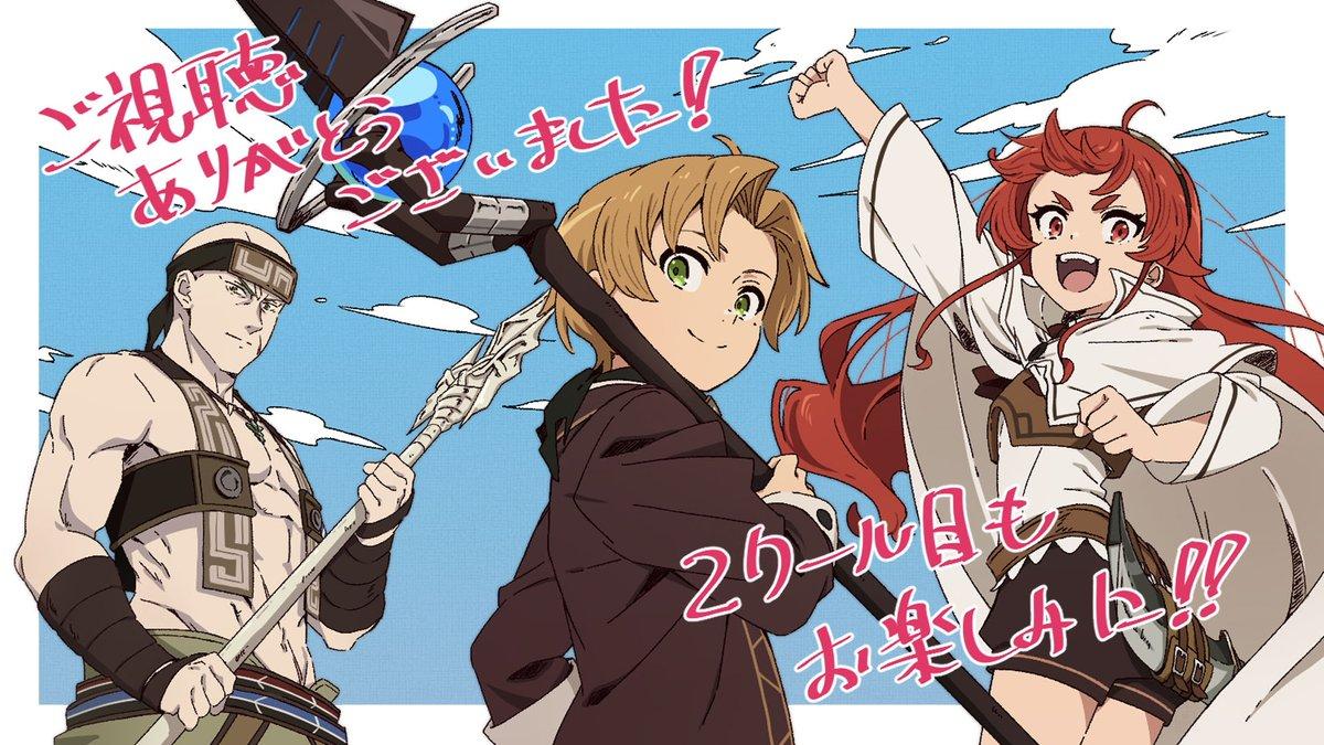 Cover image of Mushoku Tensei: Jobless Reincarnation Part 2