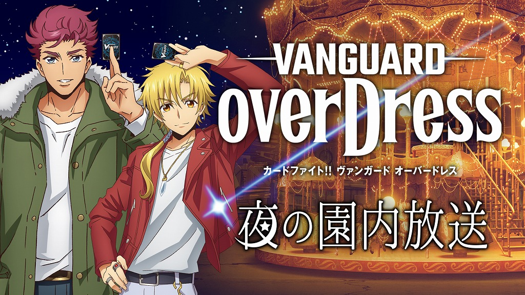 Cover image of Cardfight!! Vanguard overDress Season 2