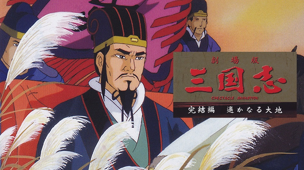 Cover image of Great Conquest: Romance of Three Kingdoms
