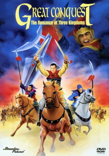 Great Conquest: Romance of Three Kingdoms poster