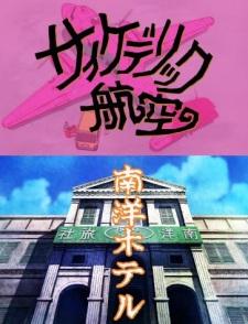 Poster of Kageyama Tamio no Double Fantasy