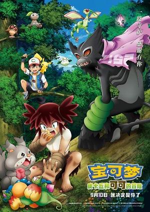 Pokémon the Movie: Secrets of the Jungle (Dub) poster