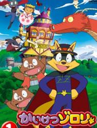 Poster of Kaiketsu Zorori