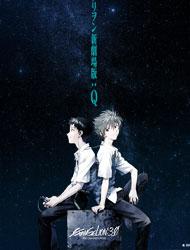 Poster of Evangelion Shin Gekijouban: Kyuu (Dub)