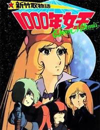 Shin Taketori Monogatari: 1000 Nen Joou poster