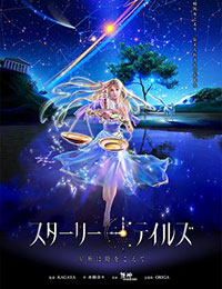 A Starry Tale (Dub) poster