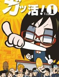 Gakkatsu! poster