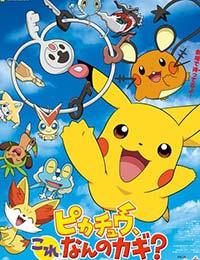 Pikachu, Kore Nan no Kagi? (Sub)