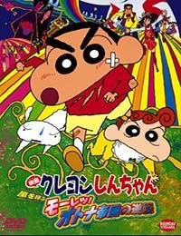 Eiga Crayon Shin-chan: Arashi wo Yobu Mouretsu! Otona Teikoku Gyakushuu poster