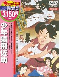 Poster of The Adventures of Little Samurai