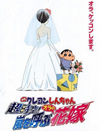 Crayon Shin-chan: Super-Dimmension! The Storm Called My Bride poster