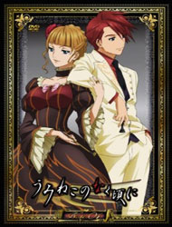 Poster of Umineko: When They Cry