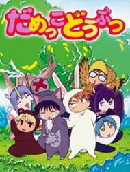 Damekko Dobutsu poster