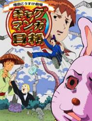 Poster of Masuda Kousuke Gekijou Gag Manga Biyori