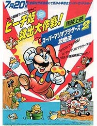 Poster of Super Mario Brothers: Great Mission to Rescue Princess Peach