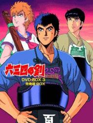 Poster of Musashi no Ken