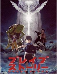 Brave Story (Dub) poster