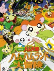 Hamtaro Movie 001